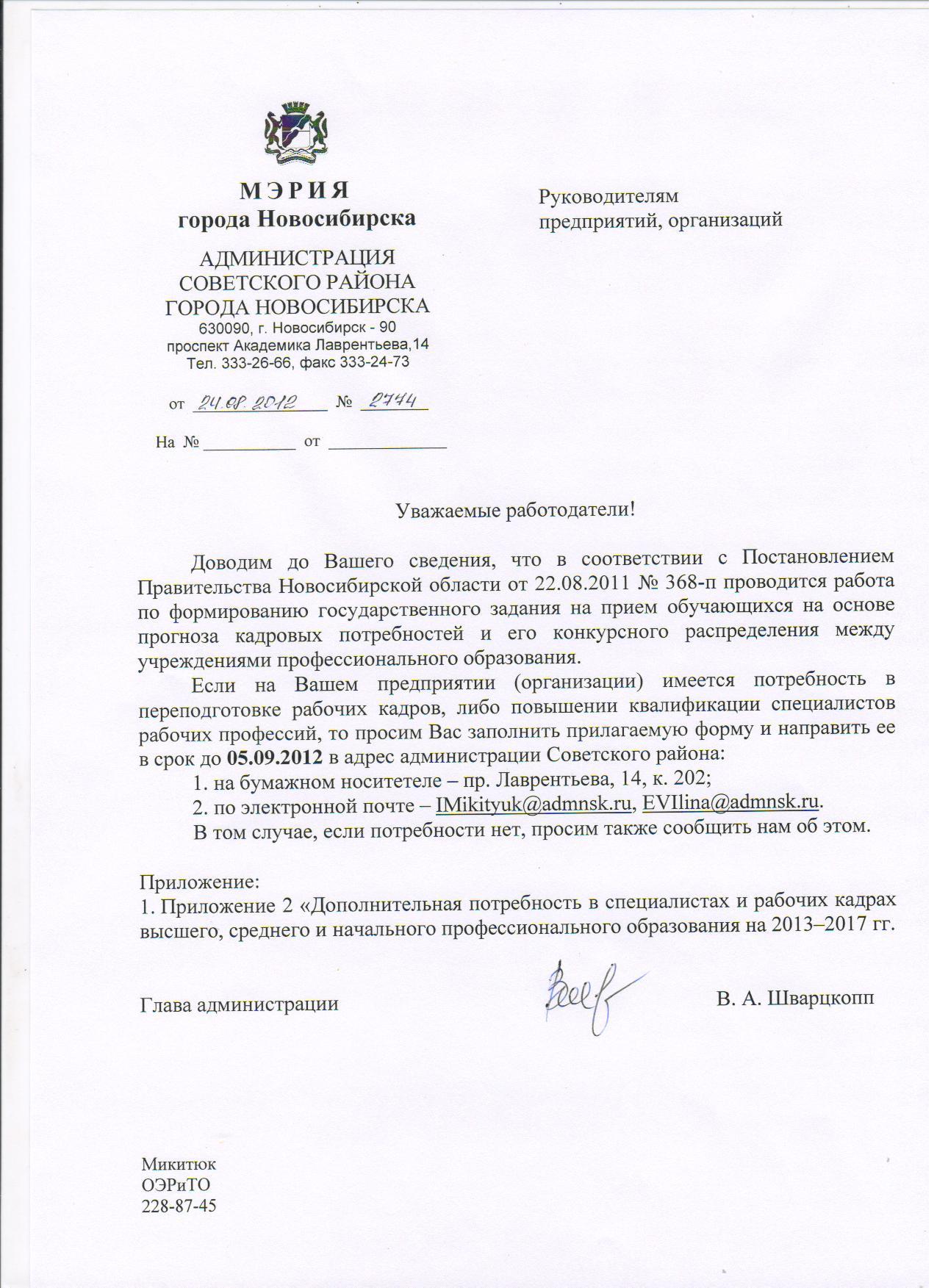 Постановление мэрии города новосибирска 9764 от 14 10 2019