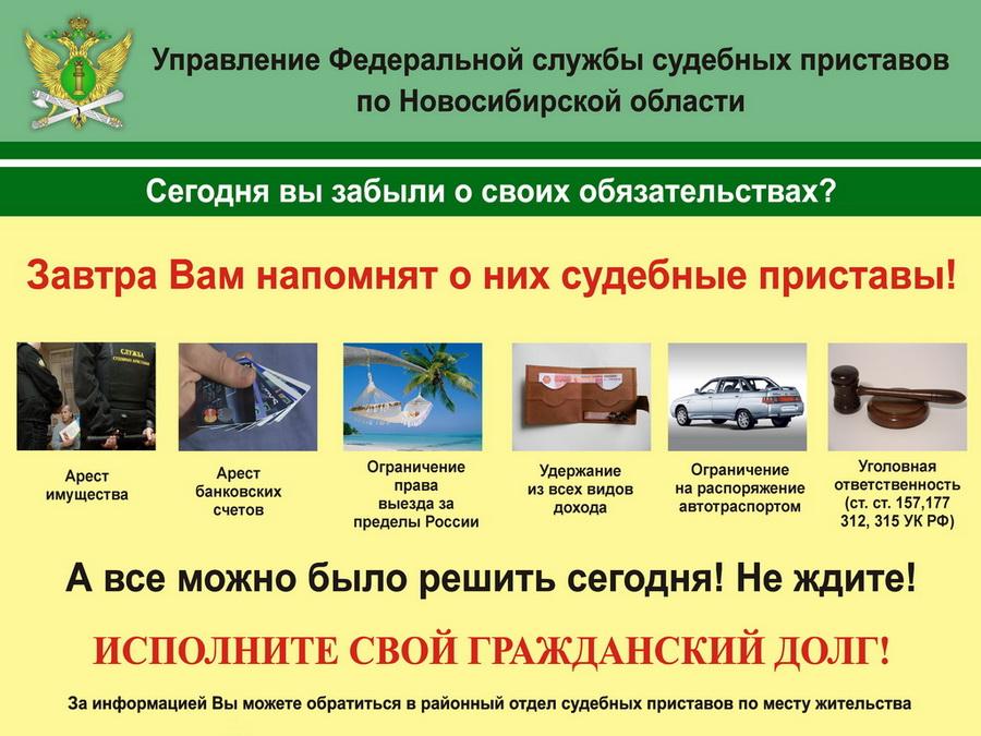 Пристава долг узнать новосибирск имеют ли право судебные приставы снимать все деньги со счета