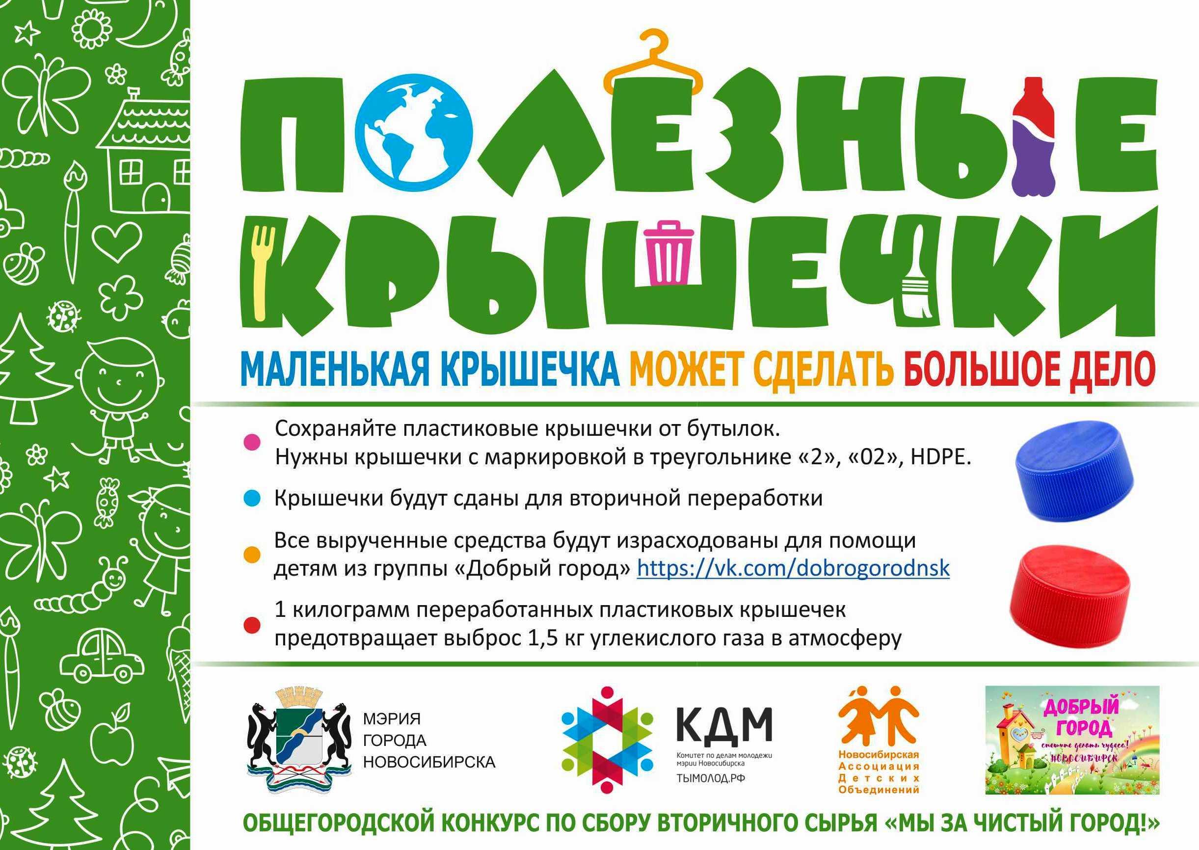 Макулатура в новосибирске акция скачать макулатура справка