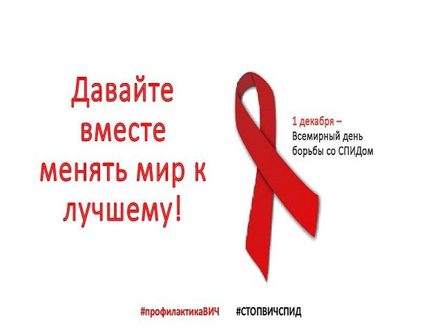 Ежегодно 1 декабря отмечается Всемирный день борьбы со СПИДом. В 2018 году  Всемирный день борьбы со СПИДом проходит под лозунгом «Живите жизнь  позитивно. Знайте свой ВИЧ-статус» | Официальный сайт Новосибирска